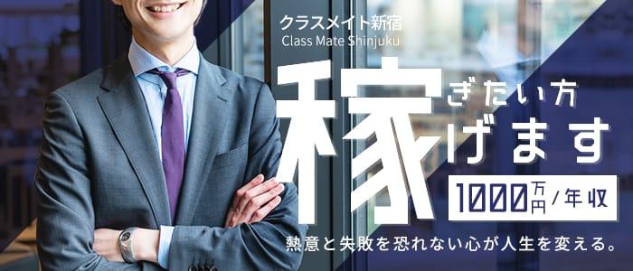 クラスメイト 東京新宿校の男性高収入求人