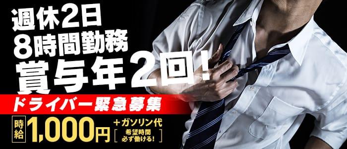 テディベア大阪の男性高収入求人
