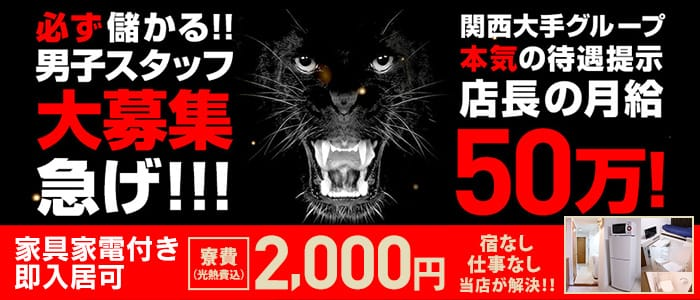 源氏物語日本橋の男性高収入求人