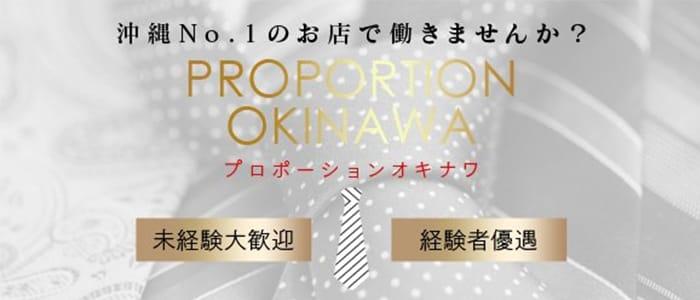 プロポーション オキナワの男性高収入求人