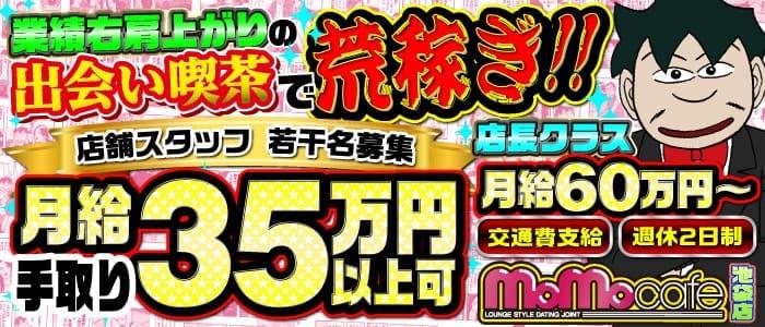 モモカフェ 新宿本店の男性高収入求人