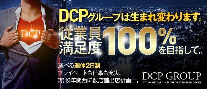 DCPグループの男性高収入求人