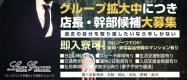 大阪♂FUZOKUの神様 梅田兎我野店