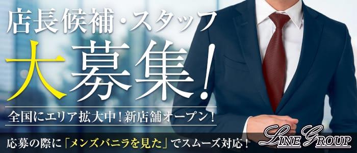 LINE GROUP(大阪エリア)の男性高収入求人