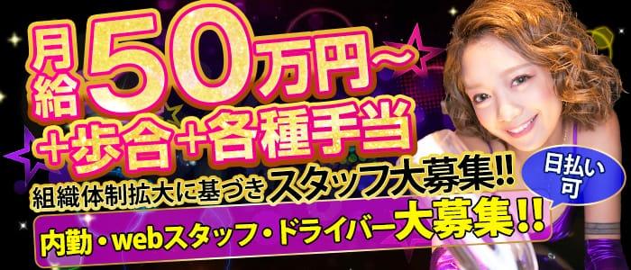 GINGIRA☆TOKYO~ギンギラ東京~の男性高収入求人