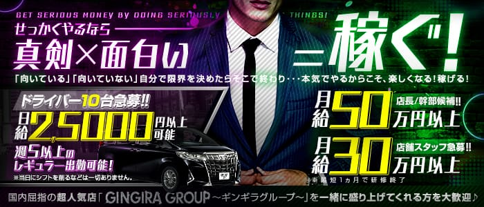GINGIRA GROUP~ギンギラグループ~の男性高収入求人