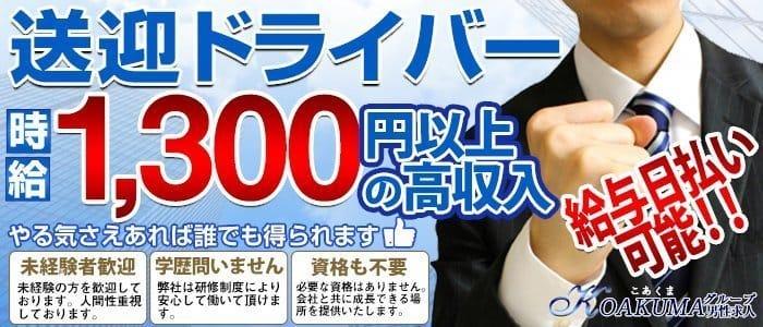 こあくまな熟女たち姫路店(KOAKUMAグループ)の男性高収入求人
