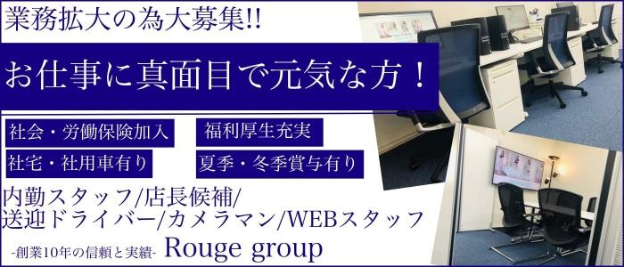ルージュ静岡店の男性高収入求人