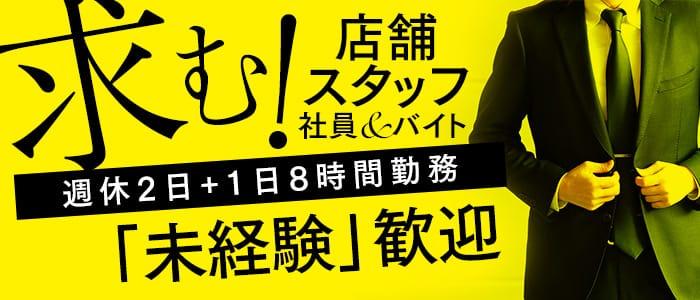 ドMなバニーちゃん白金・鶴舞の男性高収入求人