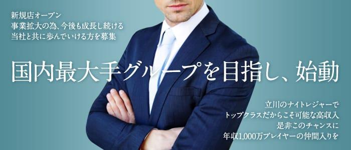 紳士の嗜み 立川の男性高収入求人