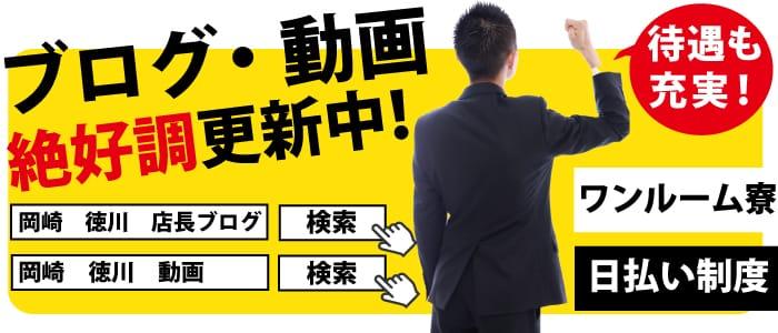 アミューズメント茶屋 徳川の男性高収入求人