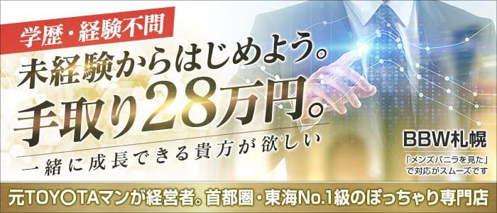 BBW札幌の男性高収入求人