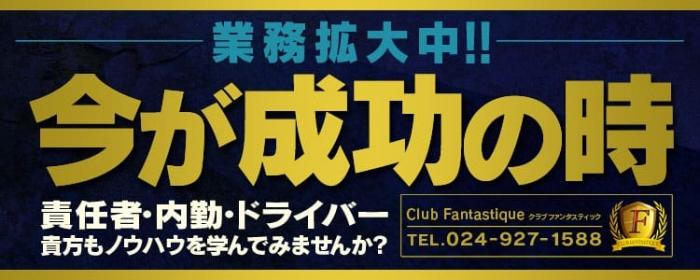 Club Fantastiqueの男性高収入求人