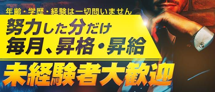福沢大吉の男性高収入求人