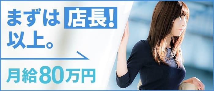 夢見る乙女グループ渋谷の男性高収入求人