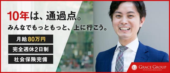 グレイスグループ新宿の男性高収入求人