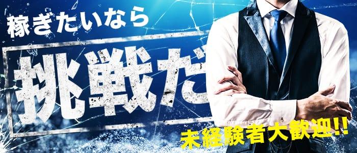 横浜ガーリッシュの男性高収入求人
