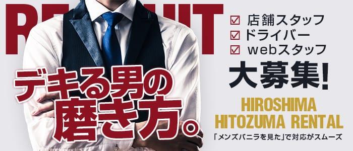 広島人妻レンタル店の男性高収入求人