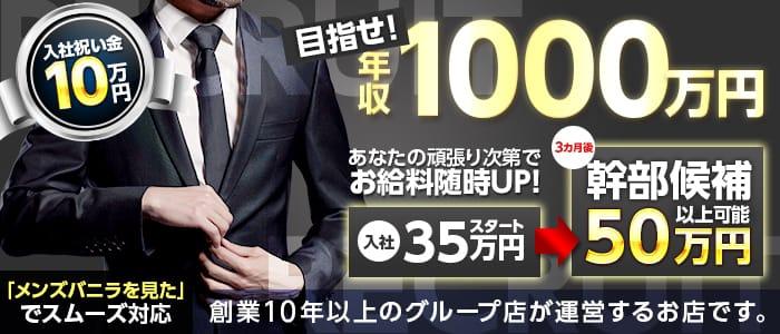 東京不倫の男性高収入求人