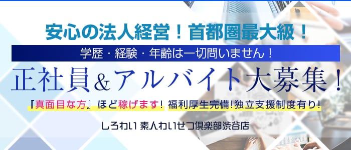 しろわい 素人わいせつ倶楽部渋谷店の男性高収入求人