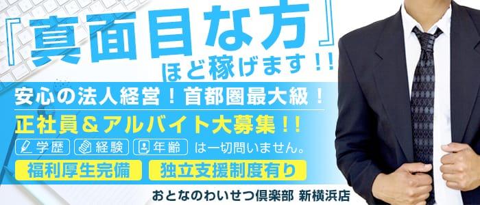 おとなのわいせつ倶楽部 新横浜店の男性高収入求人