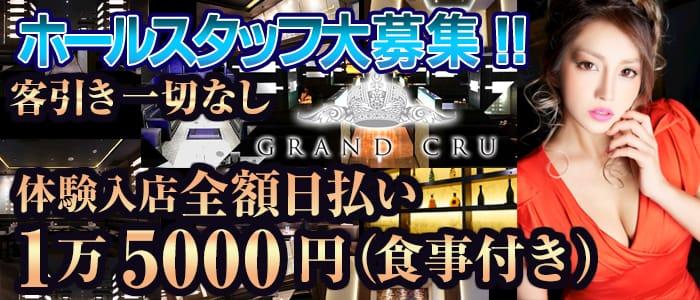 GRAND CRU(グランクリュ)の男性高収入求人