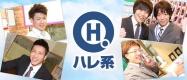 横浜・川崎ハレ系