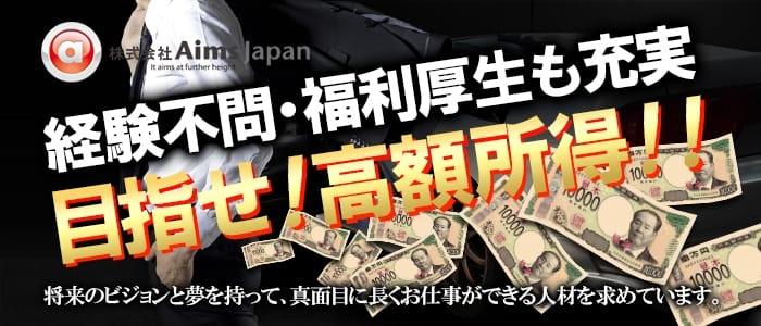 奥様鉄道69 FC仙台店の男性高収入求人