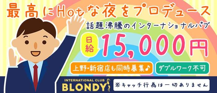 BLONDY(ブロンディ)の男性高収入求人