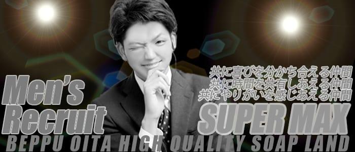 スーパーMAXの男性高収入求人