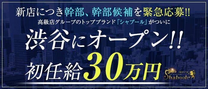 シャブール渋谷