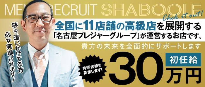 シャブール渋谷の男性高収入求人