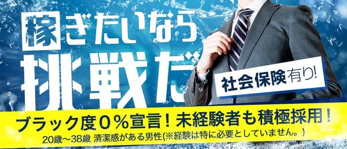 モアナグループ 千葉店の男性高収入求人