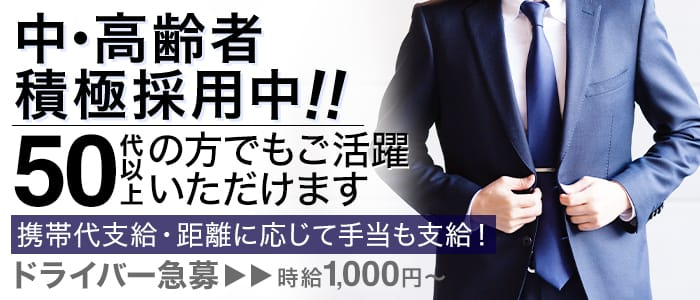 ハッスル5000の男性高収入求人