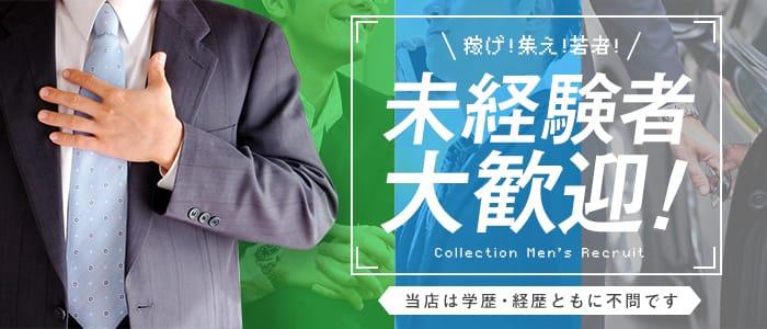 Collectionの男性高収入求人