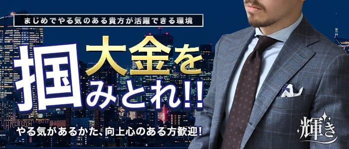 輝き 新宿店の男性高収入求人