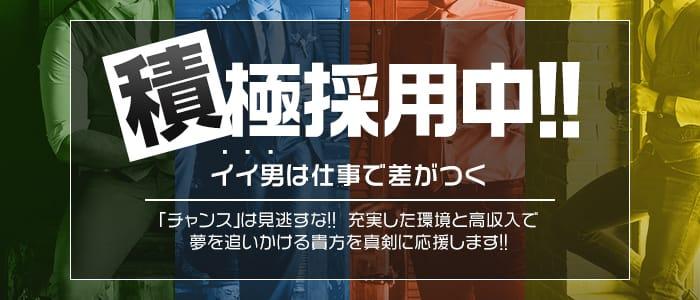 君とふわふわプリンセスin熊谷の男性高収入求人