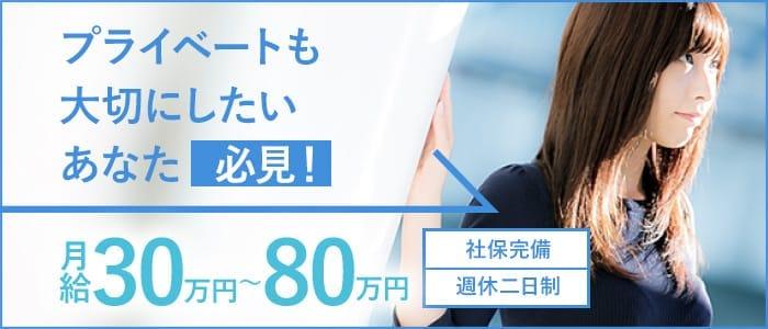 夢見る乙女グループ 埼玉の男性高収入求人