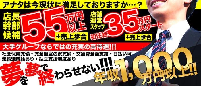 新横浜アンジェリークの男性高収入求人