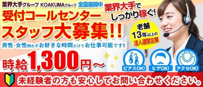 こあくまな熟女たち広島店(KOAKUMAグループ)の男性高収入求人
