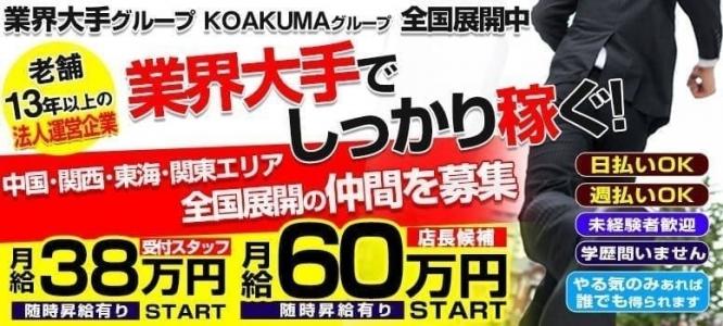 こあくまな熟女たち 広島店の男性高収入求人