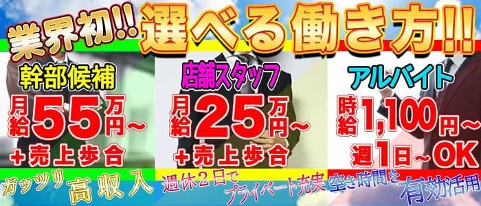 町田アンジェリークの男性高収入求人
