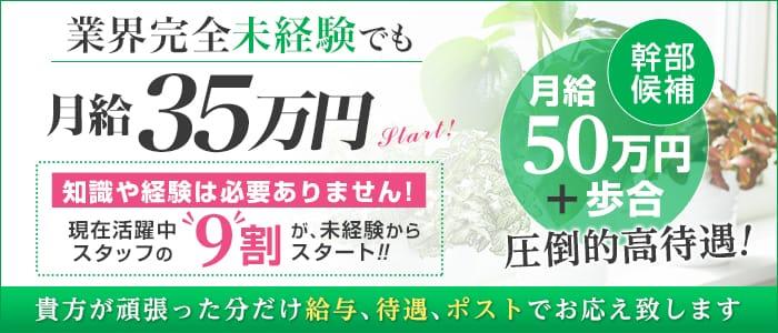 錦糸町クリニックの男性高収入求人