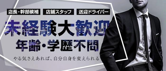 愛の巣~秘密の情事~成田店の男性高収入求人