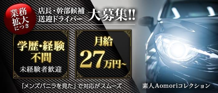 ☆素人Aomoriコレクション☆の男性高収入求人