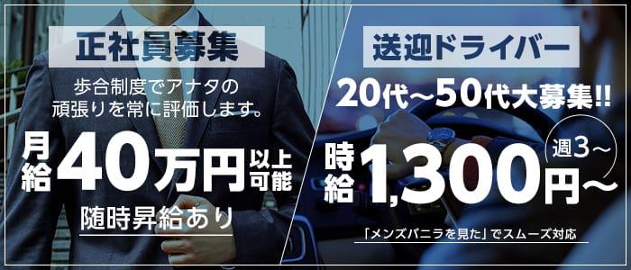 東京エンジェルラインの男性高収入求人