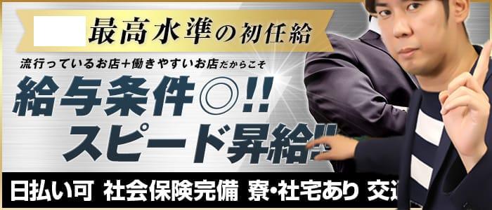 桃屋 青森店の男性高収入求人