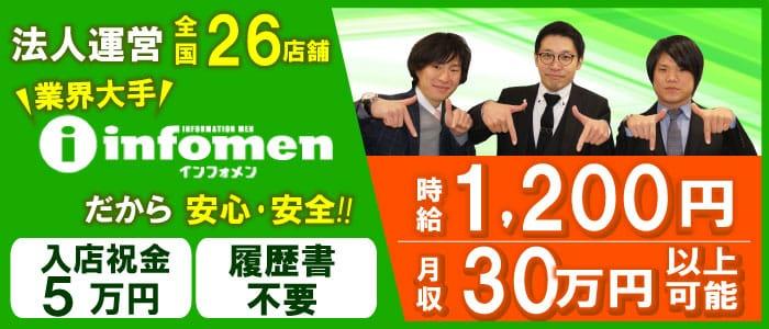 インフォメン 六本木店の男性高収入求人