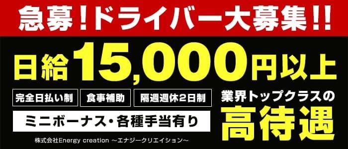 株式会社Energy creation ~エナジークリエイション~