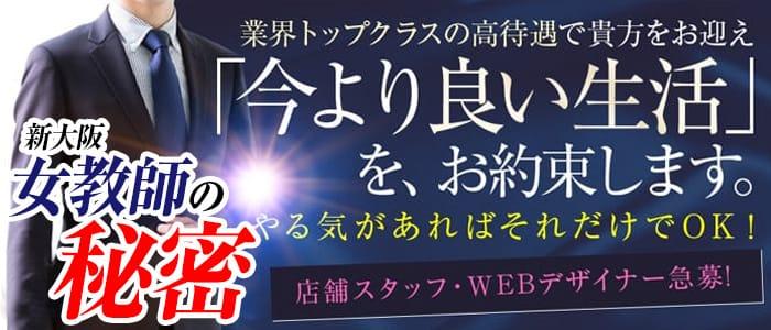 新大阪女教師の秘密の男性高収入求人